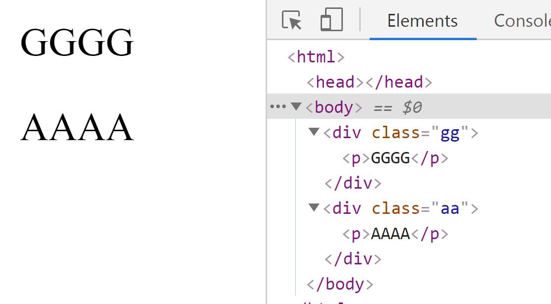Простая разметка - два div два p - HTML