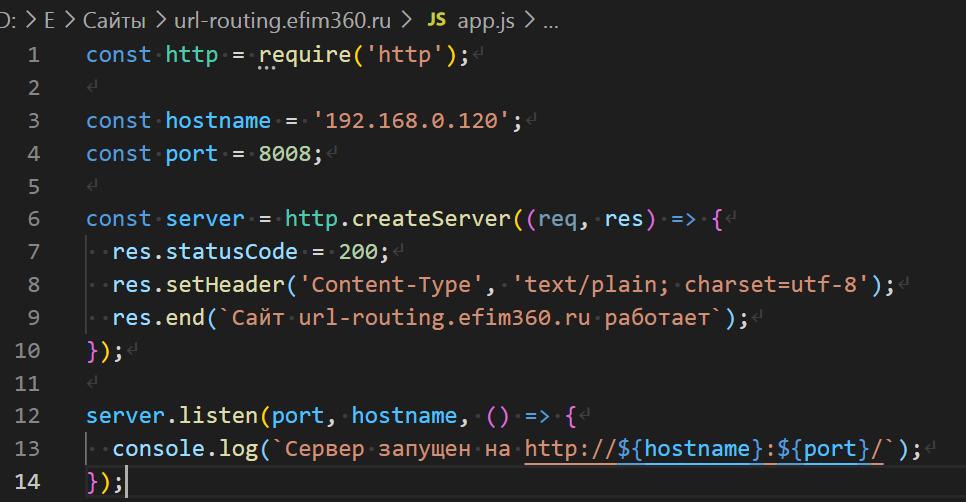 Простой сервер на Node.js
