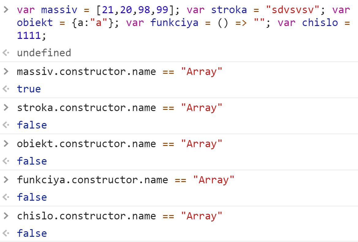 Проверяем на массив свойством constructor и name - JavaScript