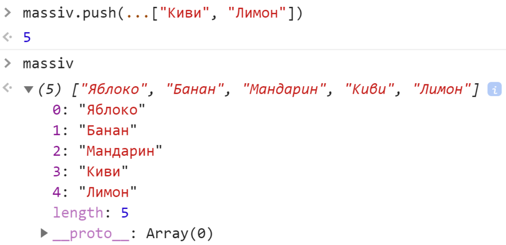 push и spread - JavaScript