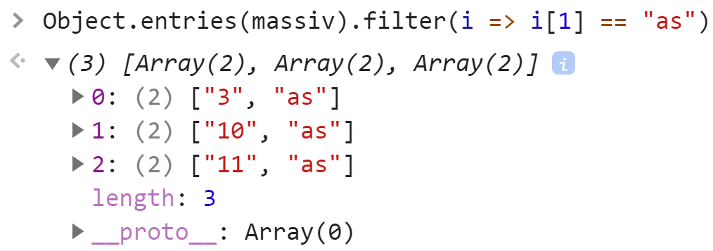 Работа фильтра - JavaScript