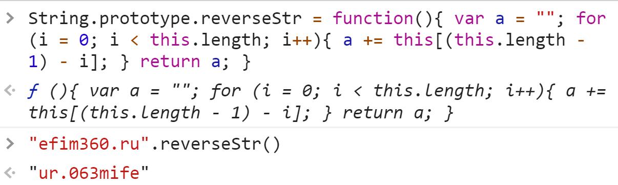 Расширили методы для строк - перевернули строку циклом for - JavaScript