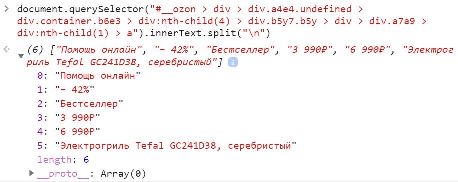 Разделение строки на элементы массива - JavaScript