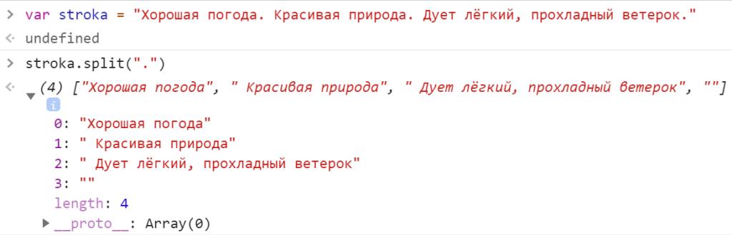 Разделили строку по символу точки в массив - JavaScript