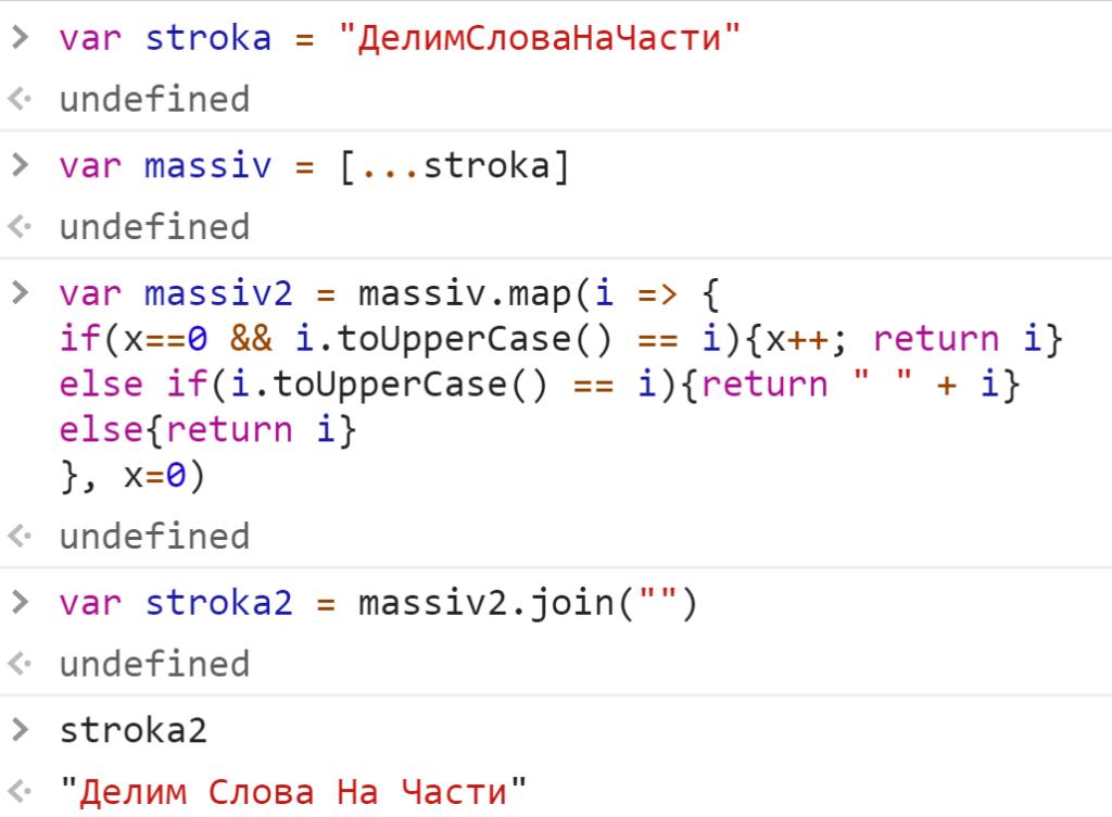 Разделили строку по заглавным буквам - JavaScript
