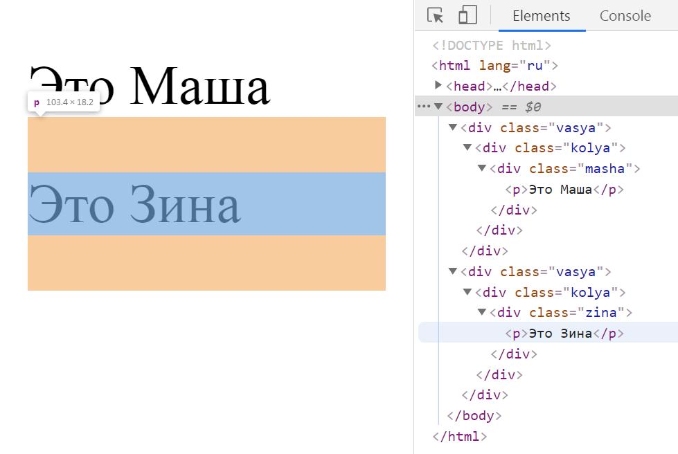 Разметка с Зиной и Машей - HTML