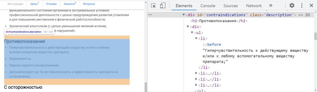 Разметка со списком, заголовком h2 и div - HTML