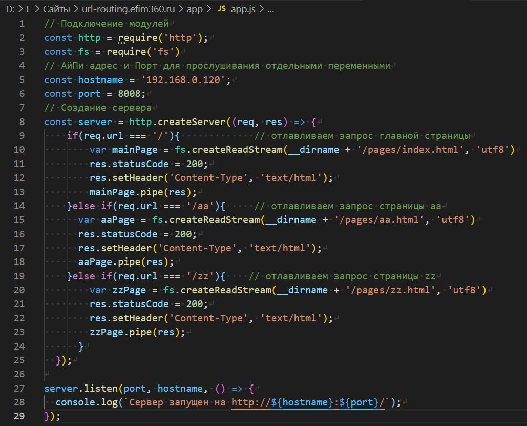 Сервер Node.js с маршрутизацией URL