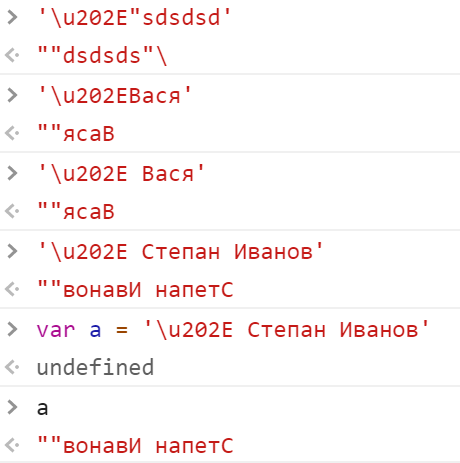 Символ ЮНИКОДа 202E отращающий строку по горизонтали - JavaScript