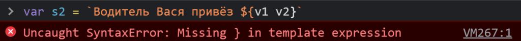 Синтаксическая ошибка при перечислении переменных через пробел - JavaScript