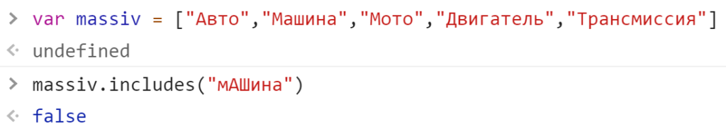 Слово не найдено в массиве - JavaScript