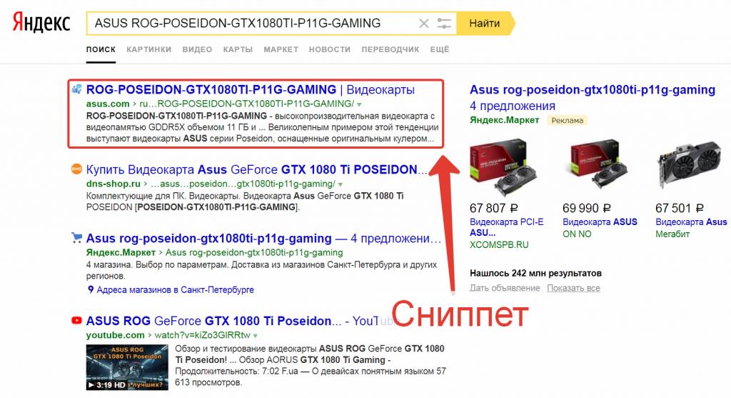 Сниппет поисковой системы Яндекс в 2017 году