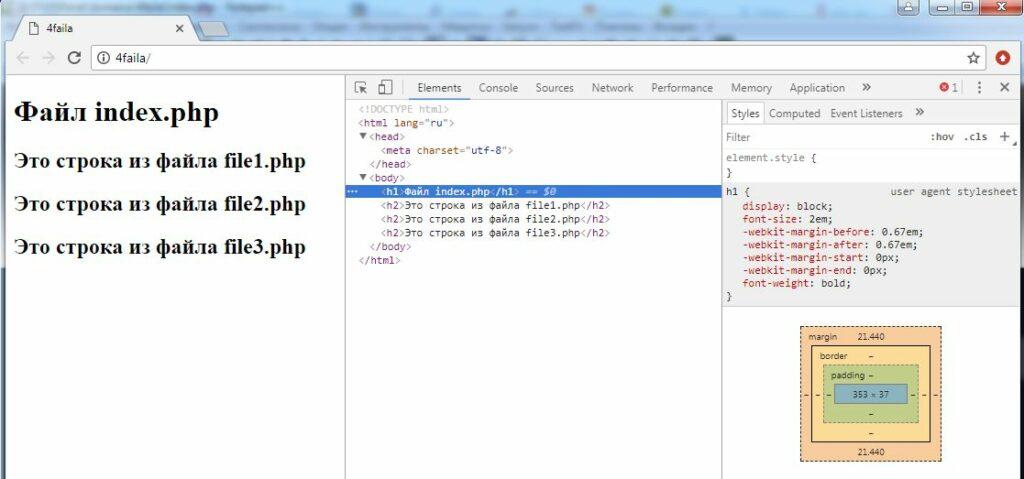 """Собранный основной файл """"index.php"""" из разных PHP-файлов в инструментах разработчика"""