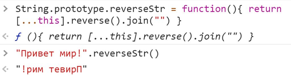 Собственный метод для переворота строк - JavaScript