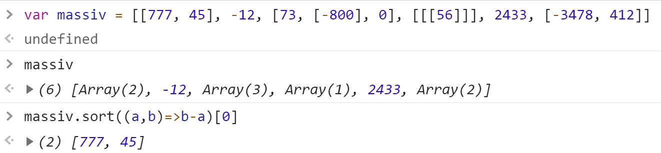 Сортировка массива разной глубины - JavaScript