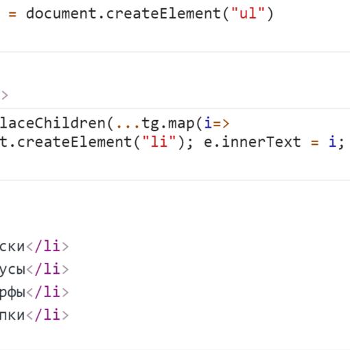Создали список и наполнили его элементами - JavaScript