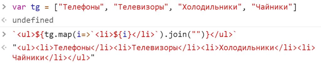 Создали строку HTML-списка - JavaScript