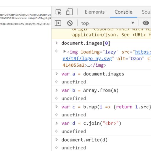 Список ссылок на изображения на странице - JavaScript