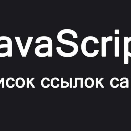 Список ссылок сайта