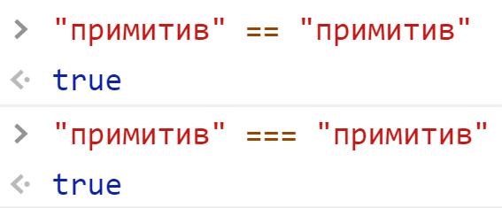 Сравнение строк даёт истину true - JavaScript