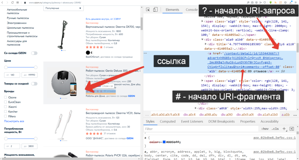 Ссылка с запросом и фрагментом - HTML-разметка