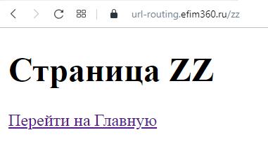 Страница ZZ