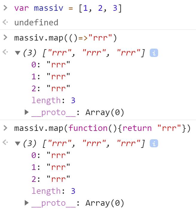 Стрелочная и обычная функции без параметров решают одну задачу - JavaScript