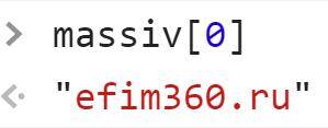 Строка efim360.ru - JavaScript