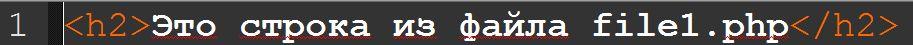 Строка с HTML заголовком H2 из файла file1.php