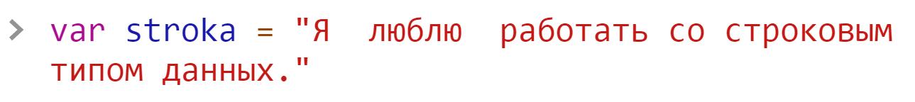 Строка с двойными пробелами - JavaScript