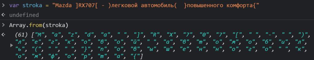 Строку в массив символов через метод from конструктора Array - JavaScript