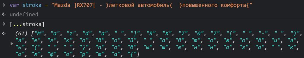 Строку в массив символов через оператор spread - JavaScript