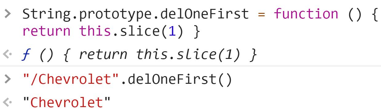 Свой метод delOneFirst для строк - JavaScript