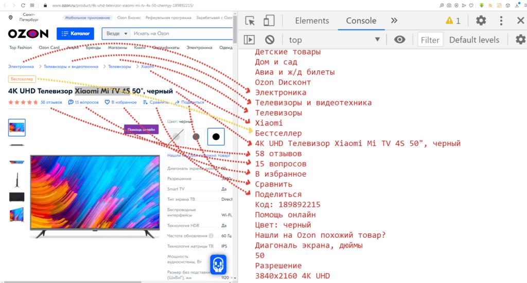 Текст с переносами со всей страницы - фрагмент 2 - JavaScript