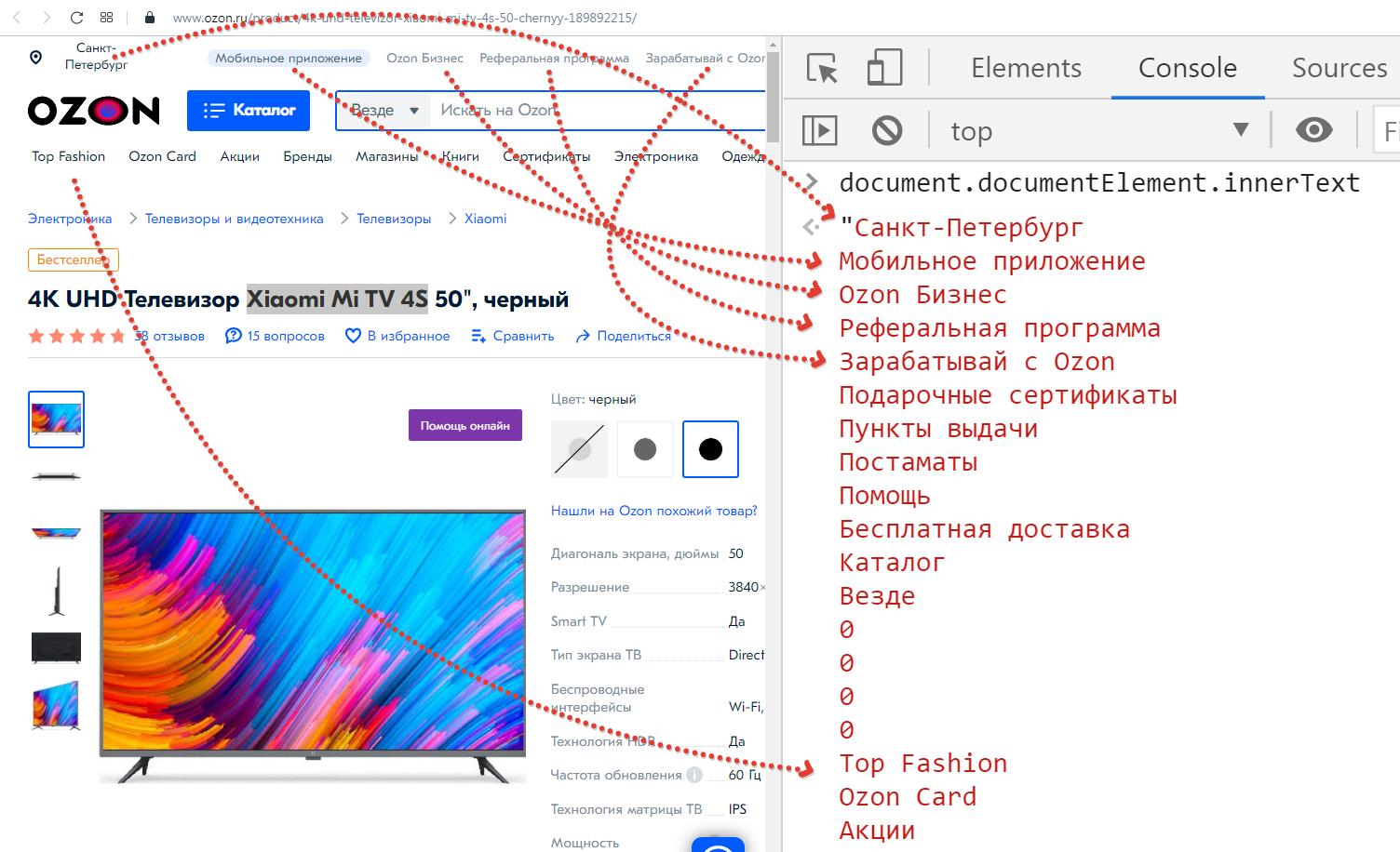 Текст с переносами со всей страницы - JavaScript
