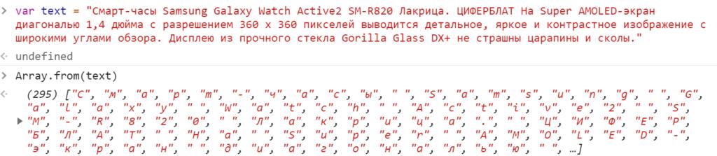Текстовую строку перевели в массив - JavaScript