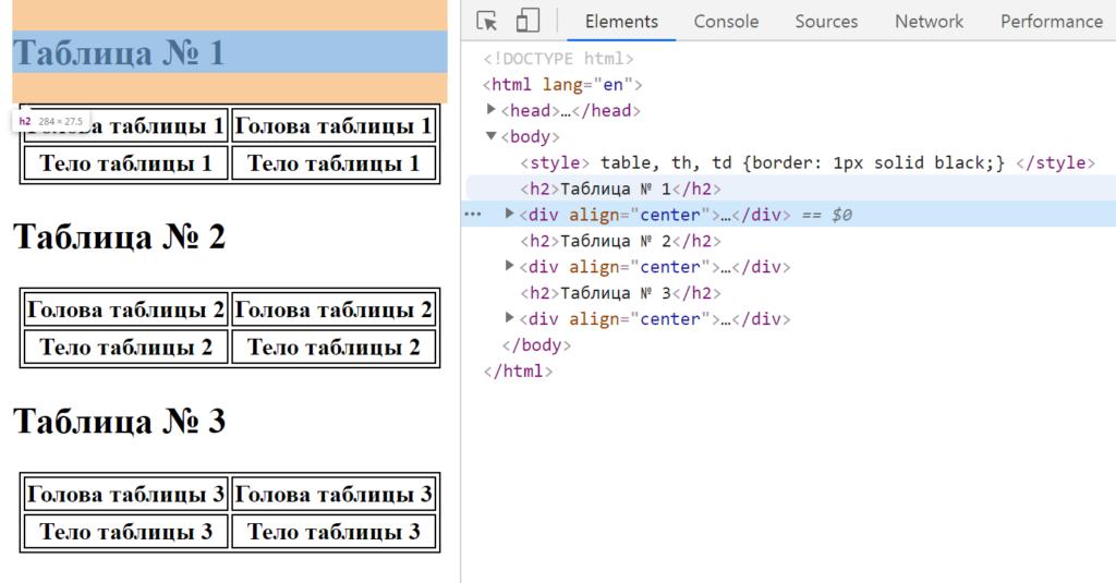 Три простых таблицы на HTML-странице
