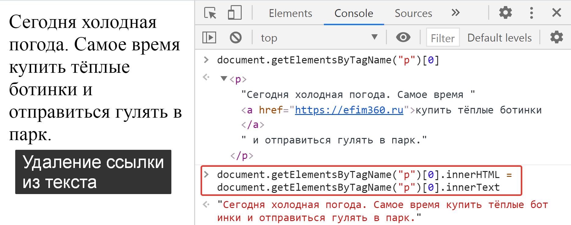 Удаление ссылки из текста - JavaScript