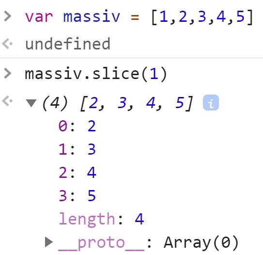 Удалили первый элемент массива - JavaScript