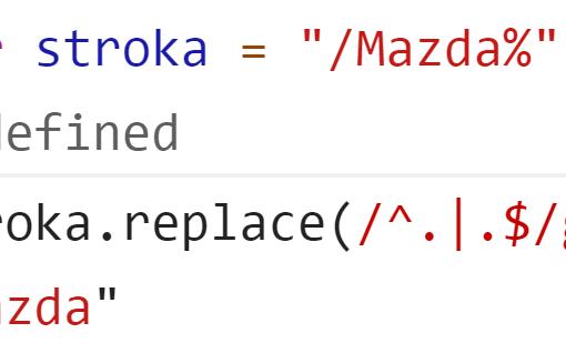 Удалили первый и последний символы в строке - JavaScript