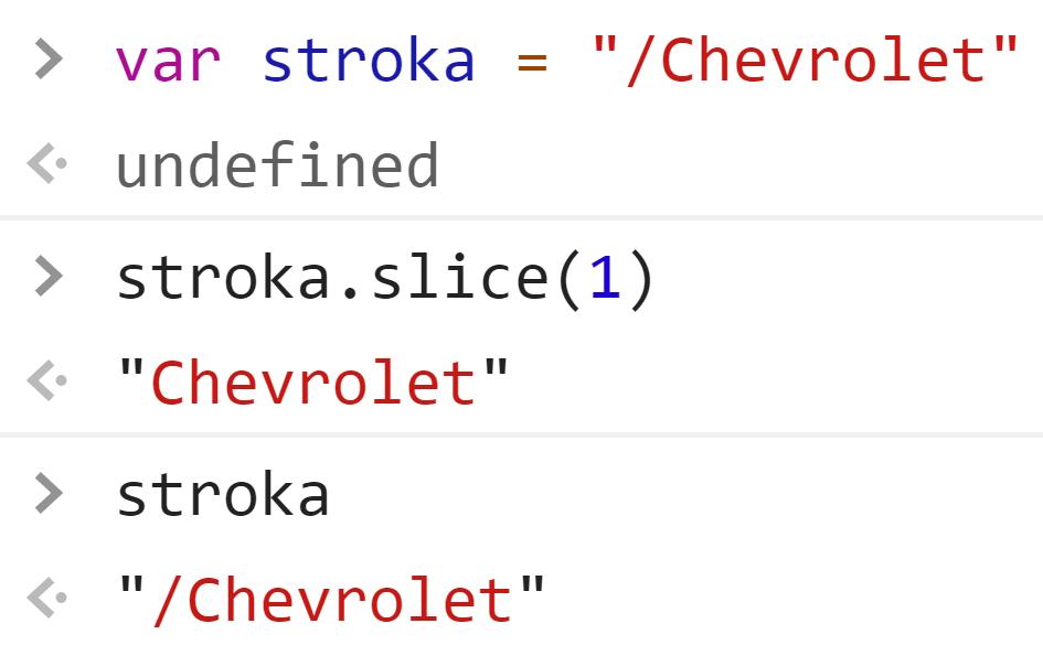 Удалили первый символ в строке - JavaScript