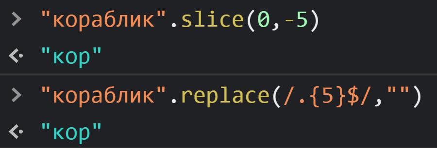 Удалили последние 5 символов в строке - JavaScript