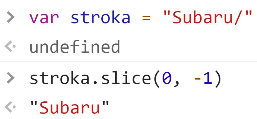 Удалили последний элемент из строки - JavaScript