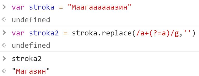 Удалили все повторяющиеся последовательности букв а - через утверждение - JavaScript