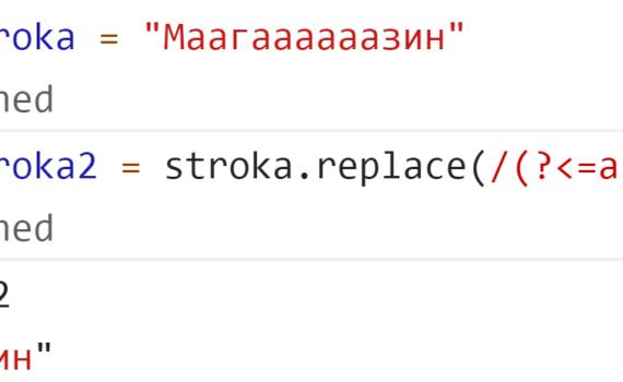 Удалили все повторяющиеся последовательности букв а - через утверждение по концу - JavaScript