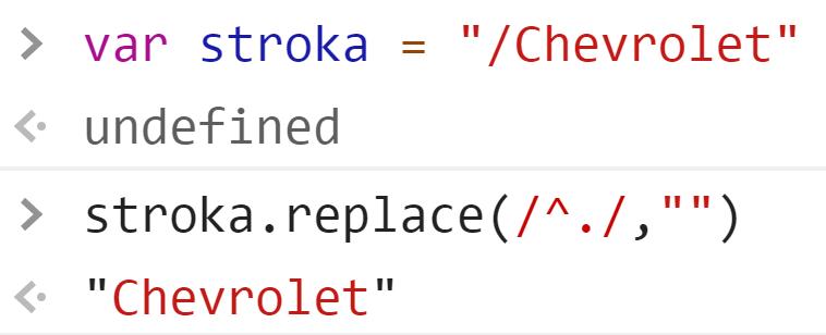 Удаляем первый символ в строке регулярным выражением - JavaScript