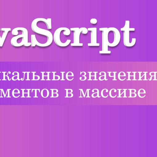 Уникальные значения элементов в массиве - JavaScript