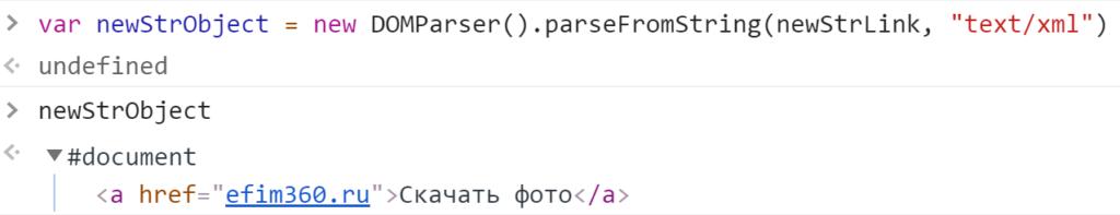 Усечённый документ с одним элементом - JavaScript