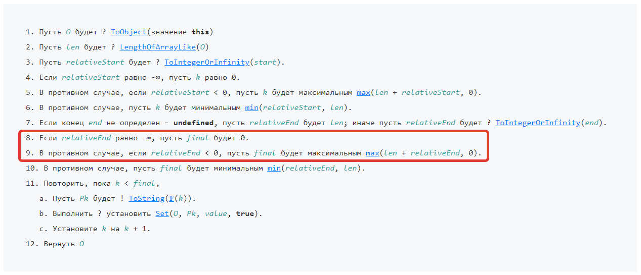 Условие присвоения концу значения 0 - метод fill - JavaScript - Алгоритм ECMAScript