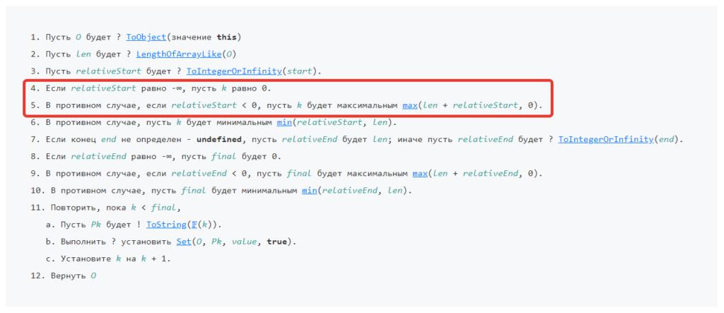 Условие присвоения началу значения 0 - метод fill - JavaScript - Алгоритм ECMAScript
